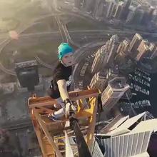 头好晕啊!看极限达人徒手爬452米建筑