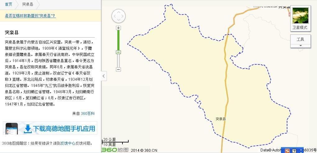 5平方公里,辖6个镇,6个乡.2013年,突泉县总人口31.