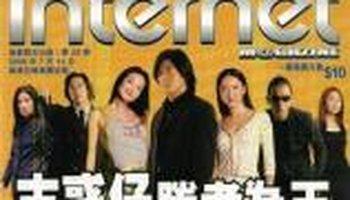 古惑仔6胜者为王-2000年郑伊健主演古惑仔电影