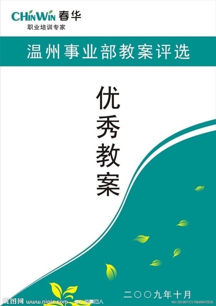 重大研究课题封面设计