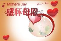 母亲节 祝福
