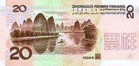 第五套人民币20元背面:桂林山水