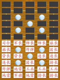 军旗明棋_军棋-休闲娱乐-汉中市新型城镇化配套产业示范园区(西乡物流园)