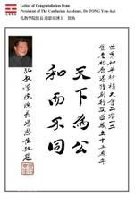 香港孔教学院院长汤恩佳博士大会贺函