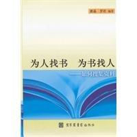 图书信息折叠 编辑本段 书 名:为人找书,为书找人 作 者:唐晶 等编著图片