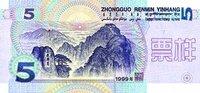 第五套人民币5元背面:泰山