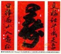 刘增基书法作品《寿》对联