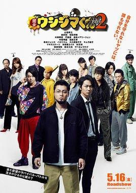 暗金丑岛君2(电影版)