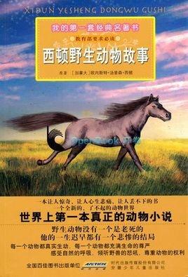 西顿野生动物故事_360百科