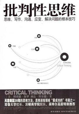 批判性思维  免费编辑   添加义项名
