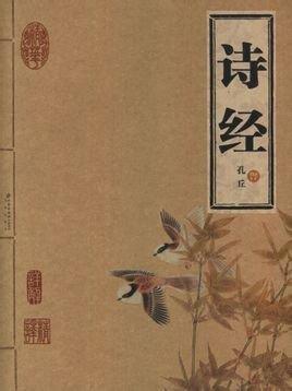 《诗经·秦风·黄鸟》是一首描写英雄悲剧
