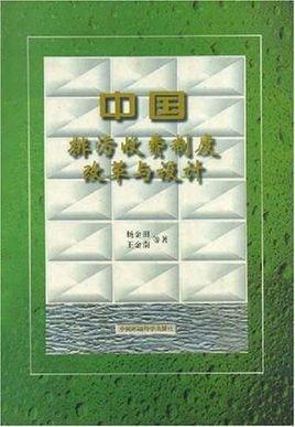 中国排污收费制度改革与设计