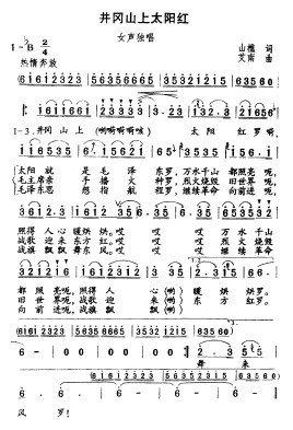 好汉歌古筝谱子分享_好汉歌古筝谱子图片下载-王者战歌简谱