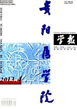 基本信息 中文名称 贵阳医学院学报