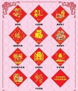 是一种在新春和立春时使用的传统装饰物,把贺年的吉利字词用漂亮的