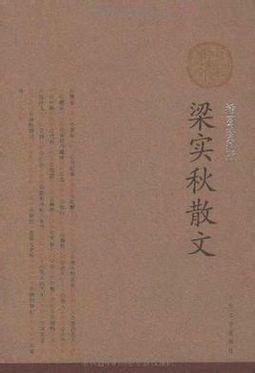 散文书籍目录设计