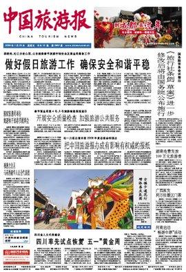 上海文汇报联系方式_上海:新民晚报 新闻晨报 东方早报 文汇报 解放日报 上海法制报 *一