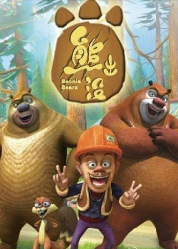《动画片熊出没之丛林总动员》讲述的是熊大熊二周游世界后重新回到图片