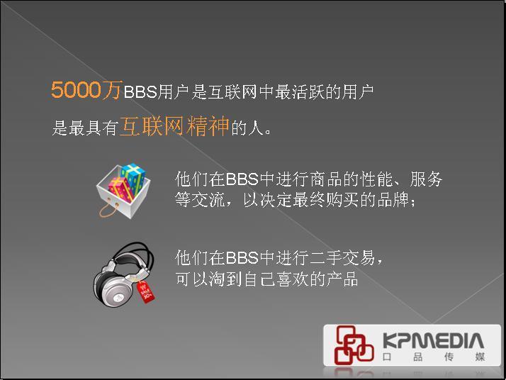 据权威数据统计,中国至2009年约拥有130万个bbs论坛,数量为全球第一.