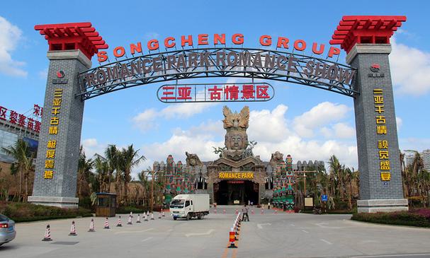 三亚宋城旅游区建有三亚千古情景区