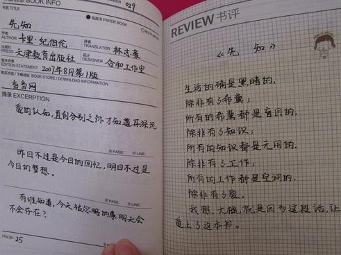 推荐|大学,我是如何做读书笔记的?