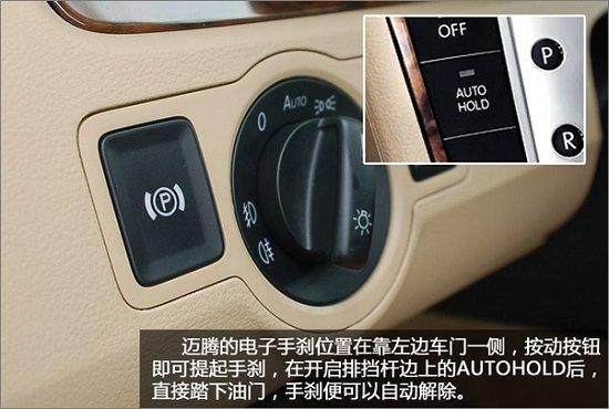 电子手刹的使用方法也是大同小异,都是通过一个按键来启动关闭手刹功