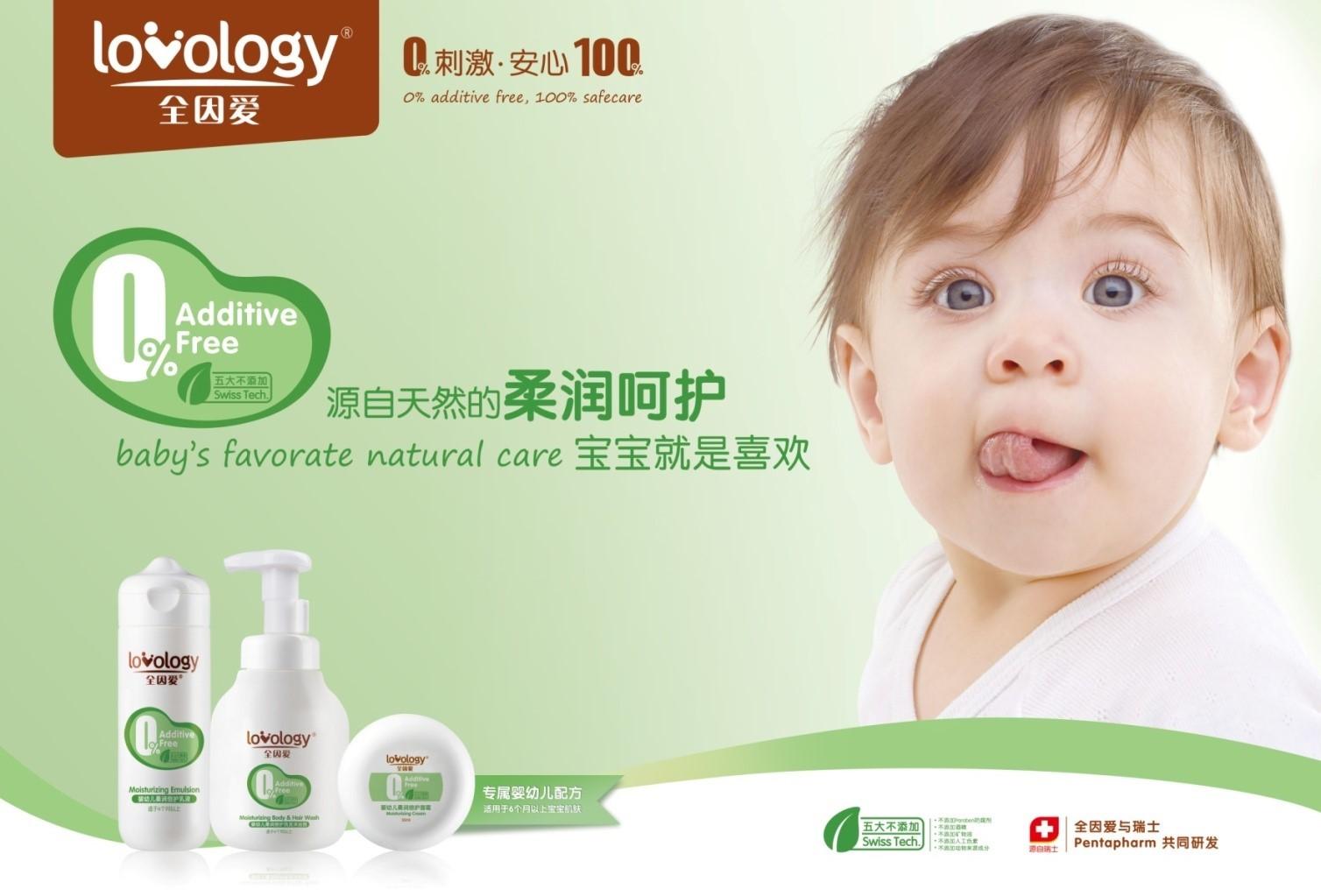 婴幼儿柔润倍护系列