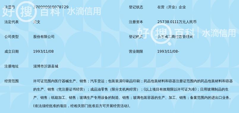 山东省玻璃股份药用_好搜百科v玻璃磨vb图片