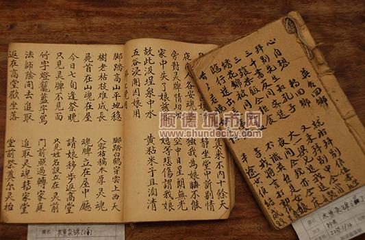 木鱼书《花笺记》1824年第一次由英人汤姆斯译为英文