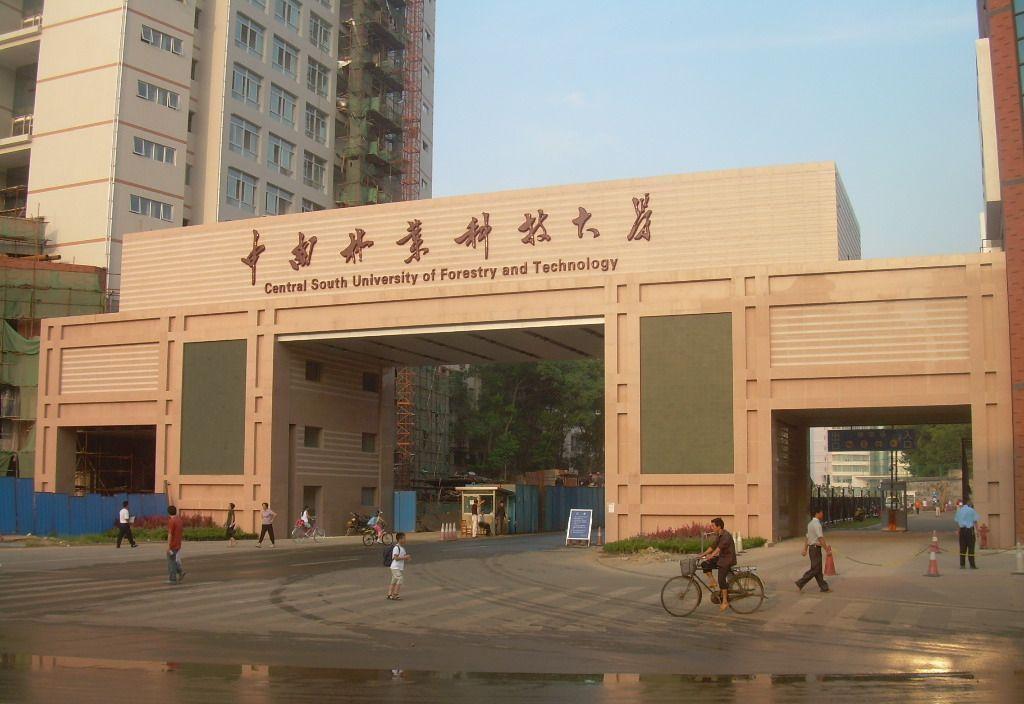 2012年,湖南省普通高等学校招生委员会决定中南林业科技大学本科一批