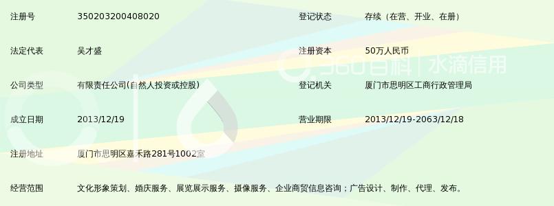 厦门吉祥时代文化传媒有限公司_360百科