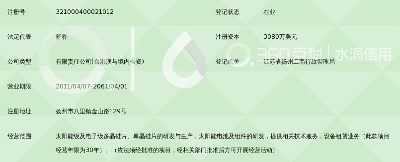 扬州协鑫光伏科技有限公司_360百科