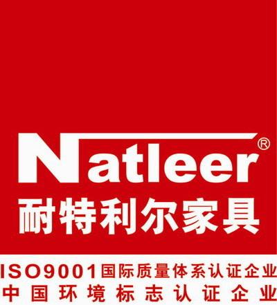 耐特利尔板式家具商标图片