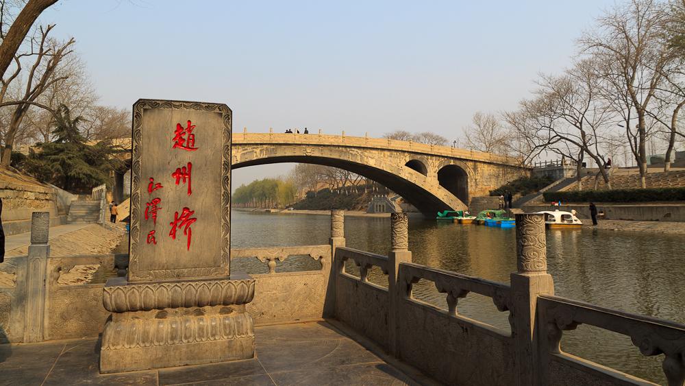 河北赵县赵州桥图片