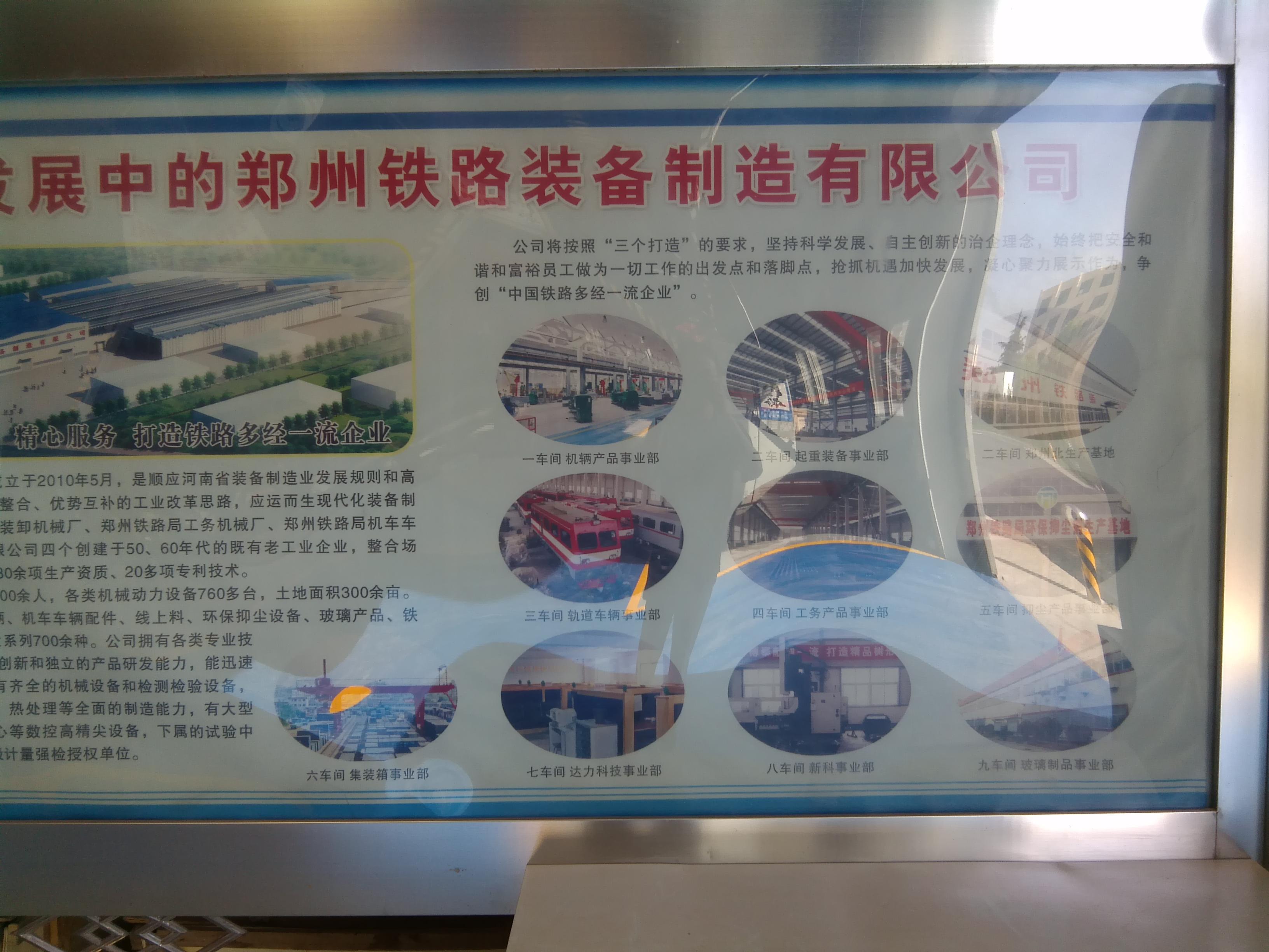 铁路局展板背景素材