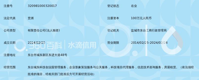 东台城东科技创业园管理有限公司_360百科