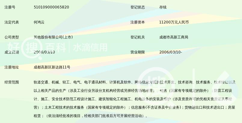 成邑新2官网股份拥有限公司_好搜佰科