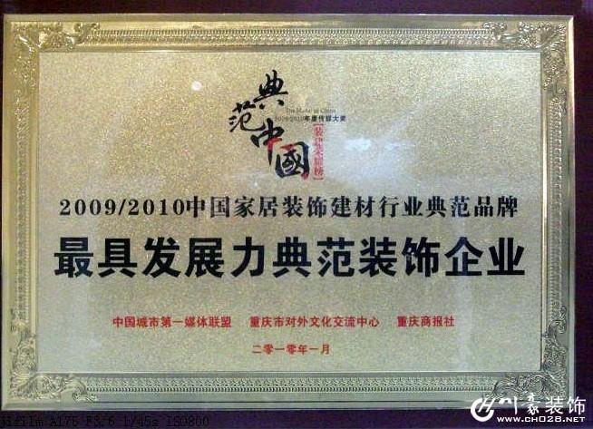 成为中国室内装饰协会会员单位川豪装饰荣誉证书 ◆其设计师的作品