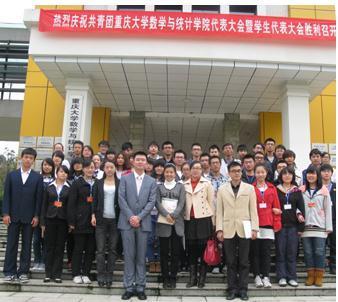 论与数理统计硕士点,同年设立重庆大学统计研究所