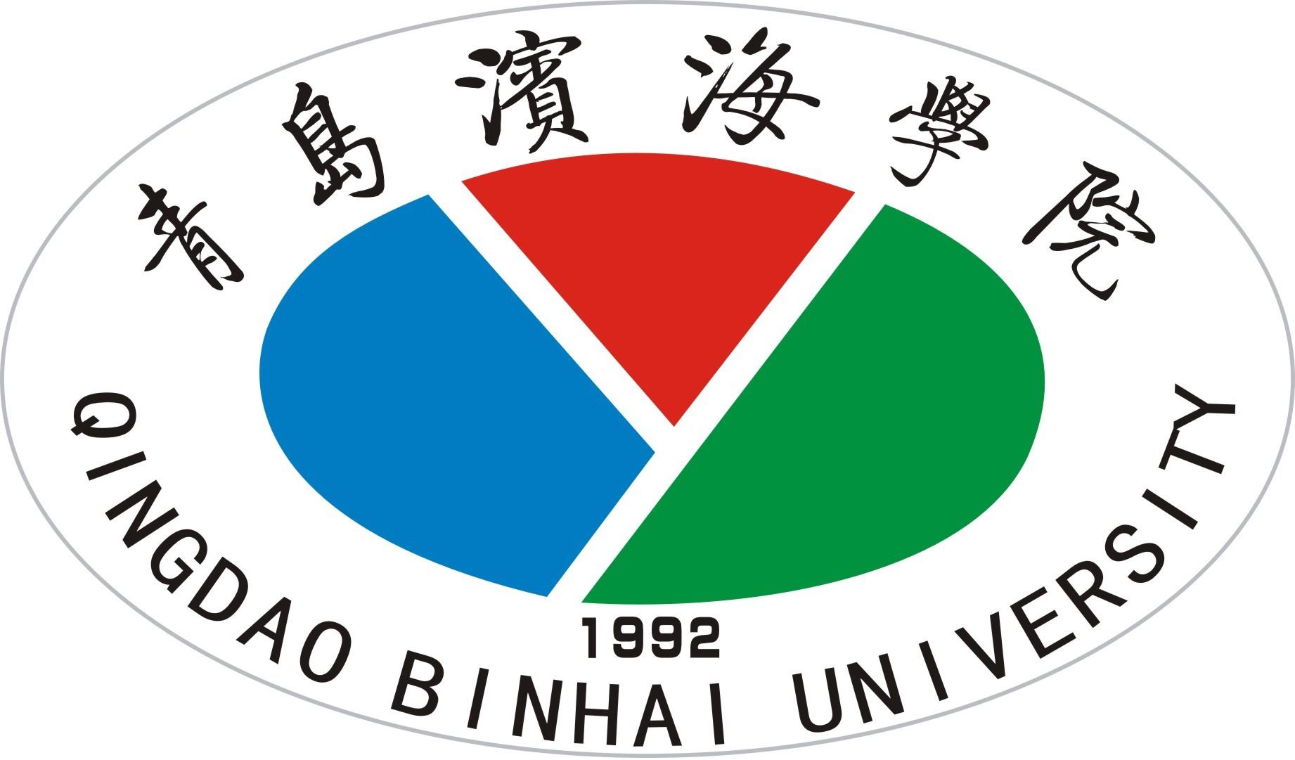 青岛滨海学院校徽主体造型采用同心两椭圆环图形