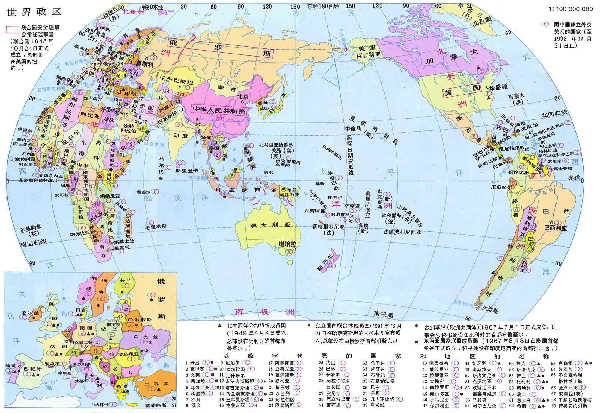 世界地图中英文对照版