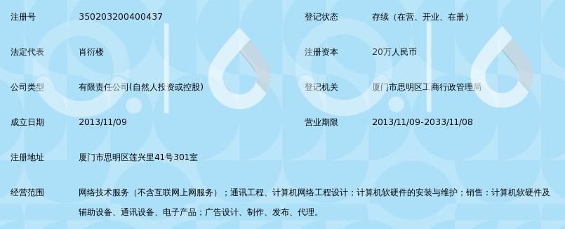 厦门三速信网络科技有限公司_360百科