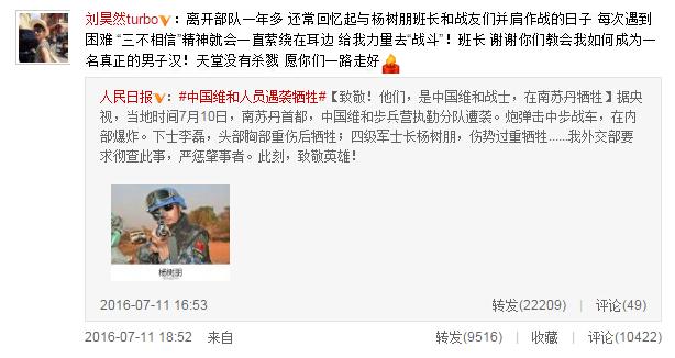 33岁《真正男子汉》杨树朋班长维和牺牲袁弘刘昊然悼念