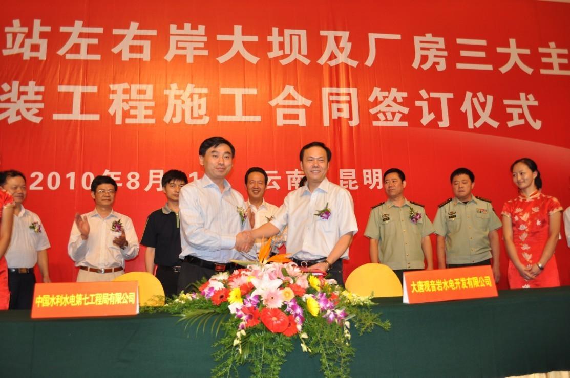 中国水利水电第七工程局有限公司 金沙江流