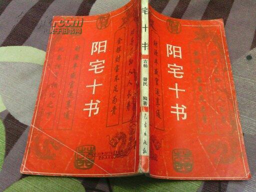 图解阳宅十书_360百科