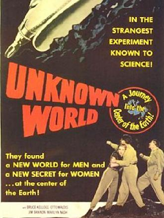 未知的世界